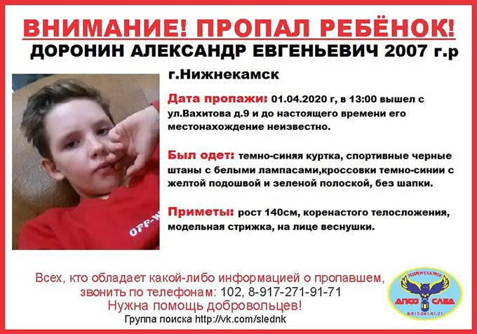 В Нижнекамске пропал 13-летний подросток