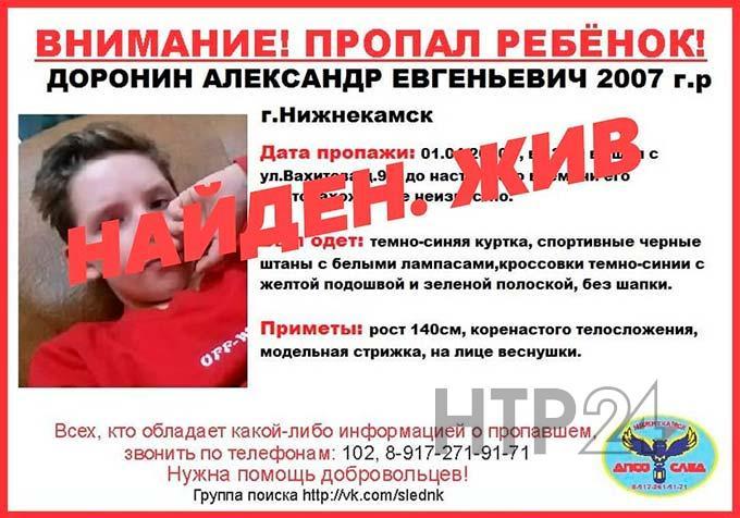 В Нижнекамске нашли пропавшего мальчика