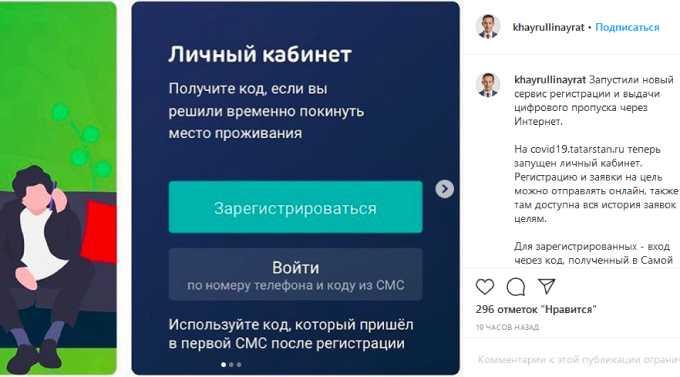 Цифровые пропуска в Татарстане можно теперь получить через Интернет
